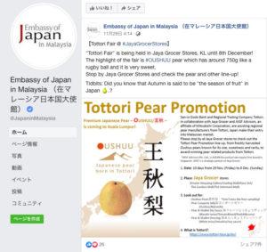 在マレーシア日本国大使館が運営しているFacebookにて鳥取フェアのハイライトとしてご紹介していただきました