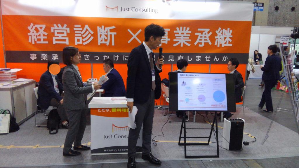 会計・財務EXPOの展示ブース